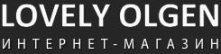 Официальный Интернет-магазин «Lovely Olgen»